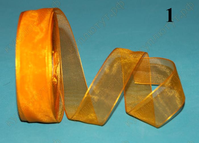 лента органза 25 мм оранжевый