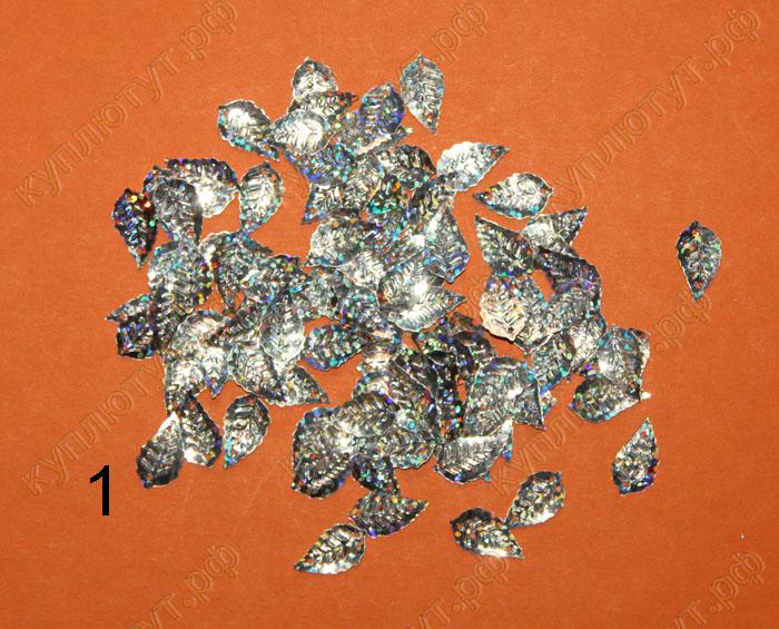 Пайетки фигурные листочки серебро-золото 100шт