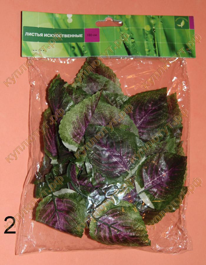Листья искусственные 180см, 2цвета