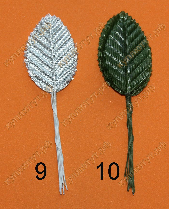 Декоративные искусственные листья 10 цветов, 5шт.