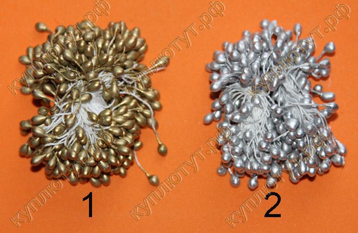Тычинки цвет серебро - золото 15шт.