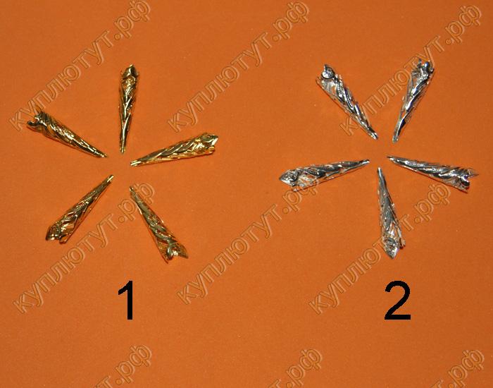 Конусы 35х9мм , серебро - золото, 15шт.