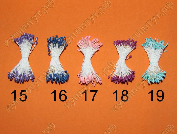 Тычинки 19 цветов, 15 шт.